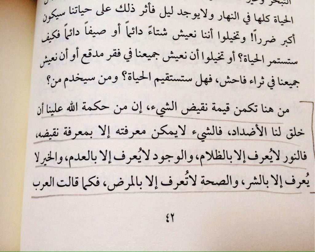تحميل كتاب بين الثنايا معن السلطان pdf